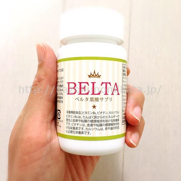 ベルタ葉酸サプリの効果や感想