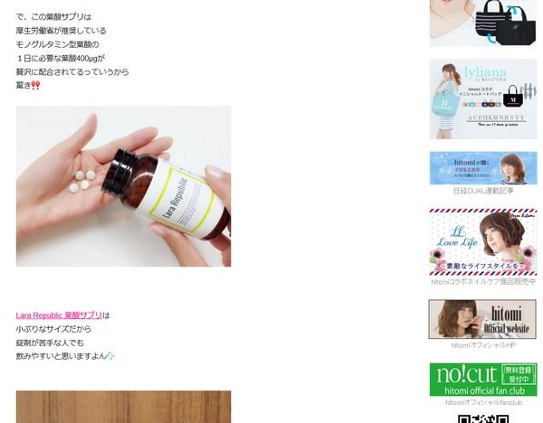 ララリパブリック葉酸サプリ ブログ