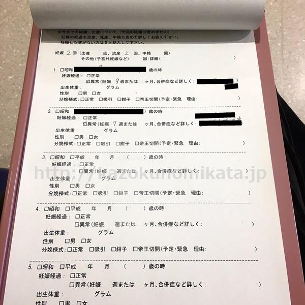 家族のミカタ 不育症 問診票