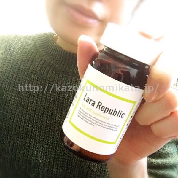 ララリパブリック葉酸サプリ 効果