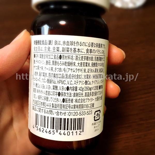 ララリパブリック葉酸サプリ