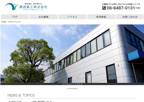 ベジママ 関西鉄工株式会社