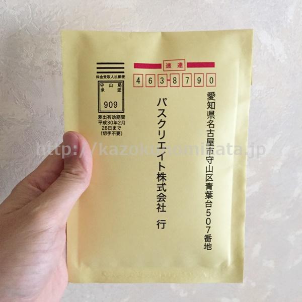 精子検査(精液検査)キット