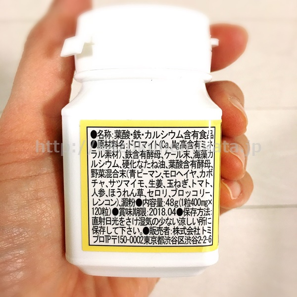 パティ葉酸サプリ 成分