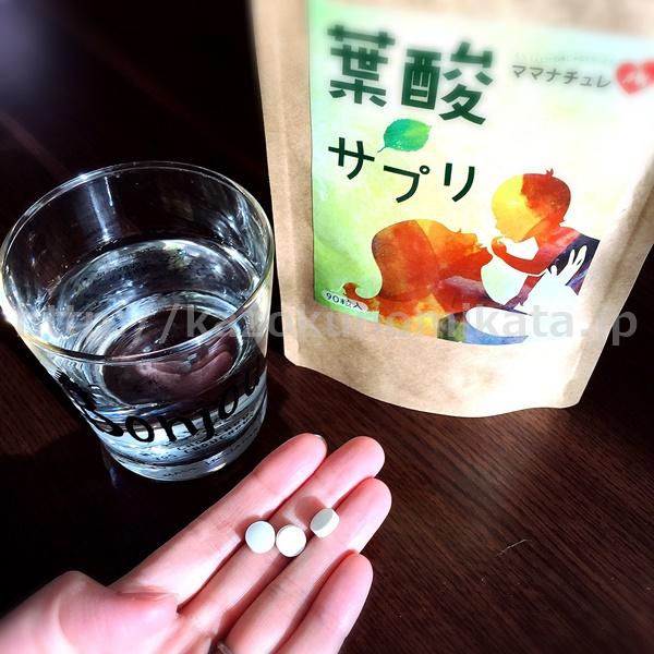 ママナチュレ葉酸サプリ 飲み方