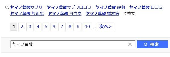 ヤマノ葉酸サプリ 橋本病