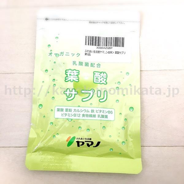 ヤマノ葉酸サプリ 梱包