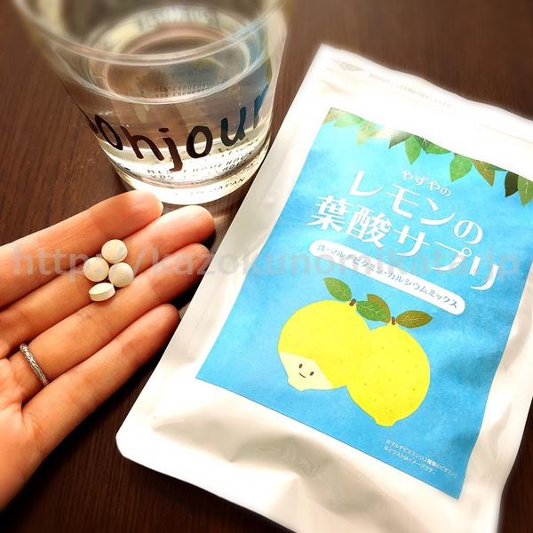 やずやのレモン葉酸サプリ 粒