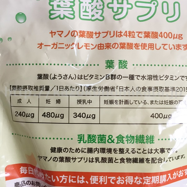ヤマノ葉酸サプリ 葉酸