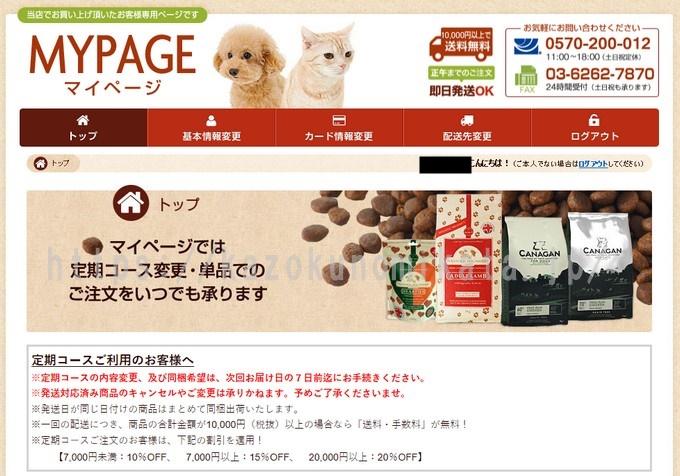 モグワンドッグフードのマイページ画面