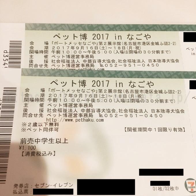ペット博2017名古屋チケット