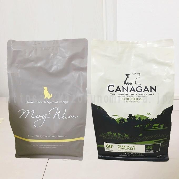 カナガンドッグフードとモグワンドッグフードの違いについて