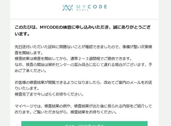 マイコード 検査方法