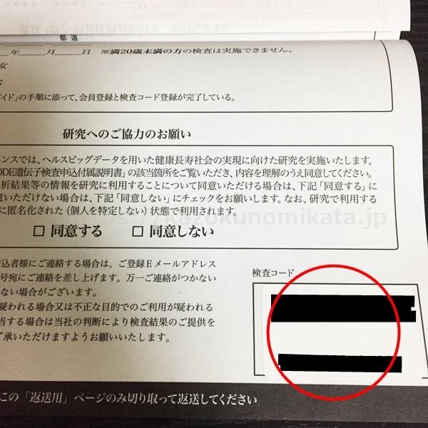 マイコード 検査コード