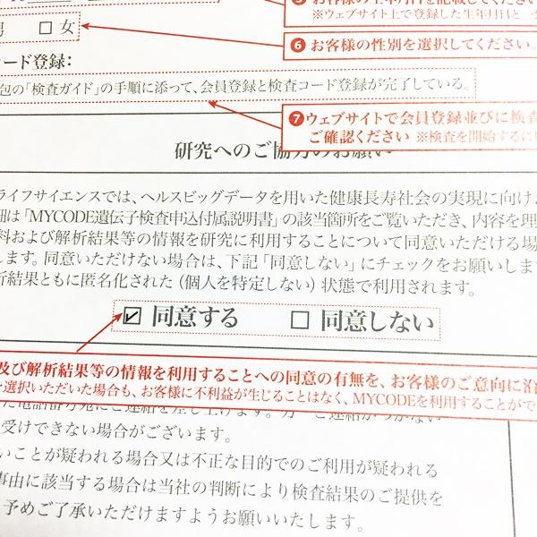 マイコード 遺伝子検査申込書兼同意書