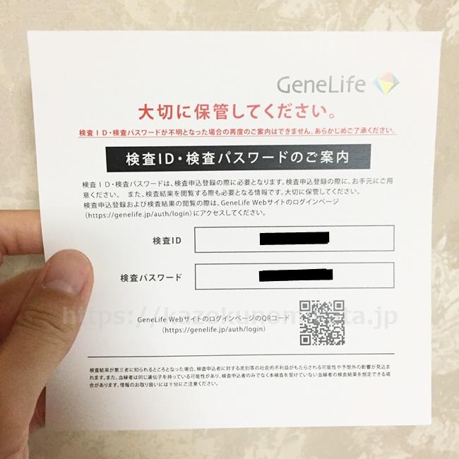 「ジーンライフジェネシス」 検査登録