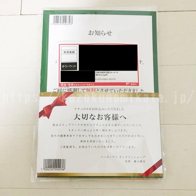 ナチュロル100円モニターの梱包
