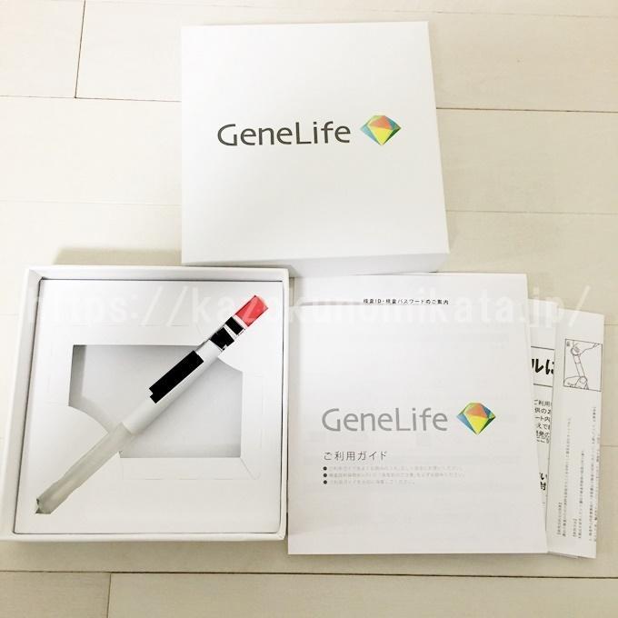 ジーンライフの肥満遺伝子検査キット