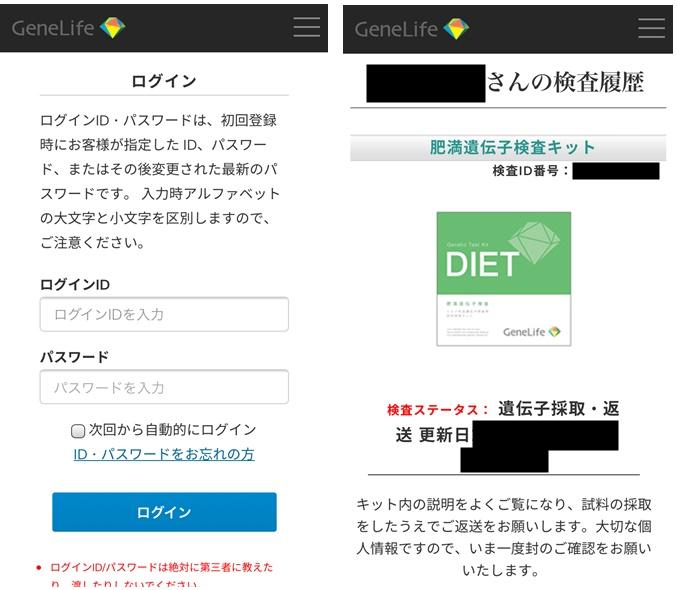 ジーンライフの肥満遺伝子検査キットのWEB登録