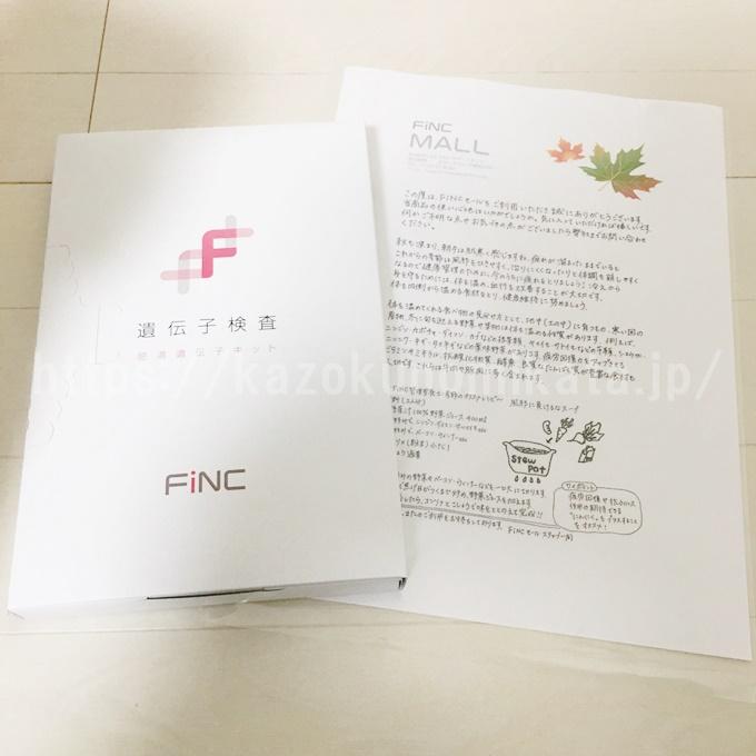 FiNC肥満遺伝子検査