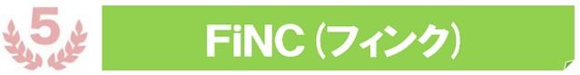 FiNCの肥満遺伝子検査