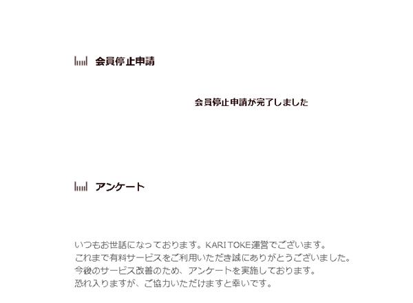 「KARITOKE」 サービス停止