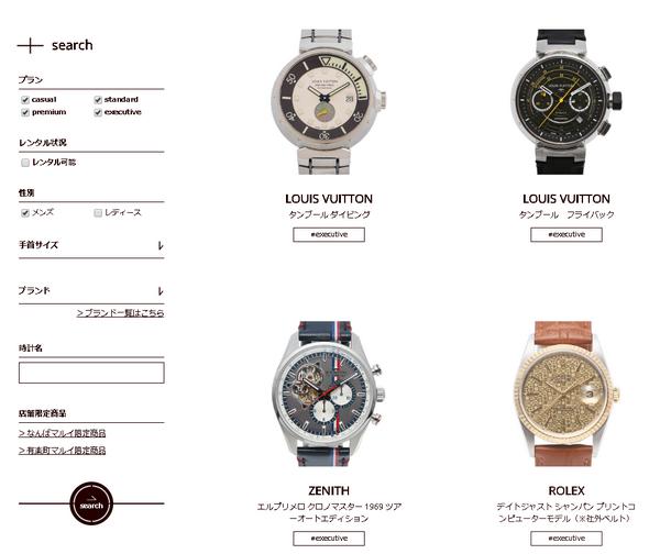 KARITOKE 腕時計 選ぶ