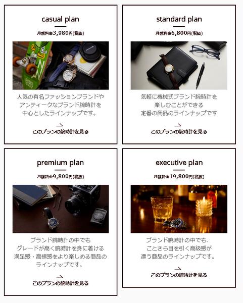 「KARITOKE」 料金プラン