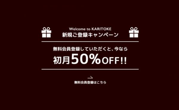 「KARITOKE」 キャンペーン