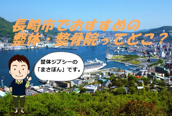 長崎市 整体 おすすめ