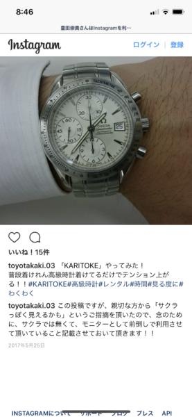 「KARITOKE」 口コミ 評判