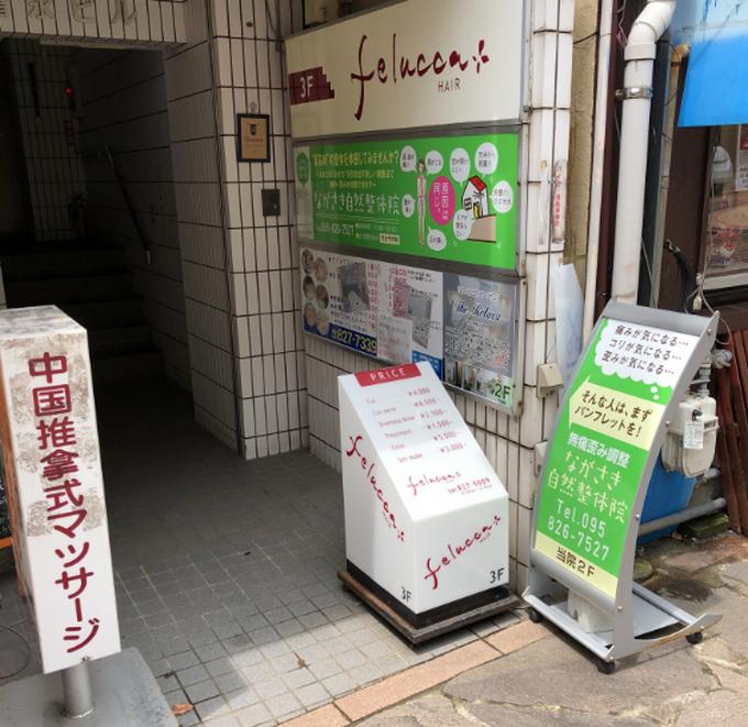 長崎市 ながさき自然整体院