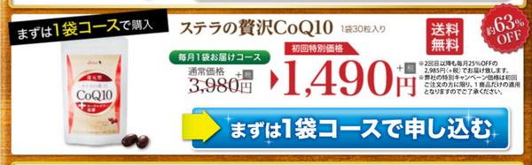 「ステラの贅沢CoQ10」 価格
