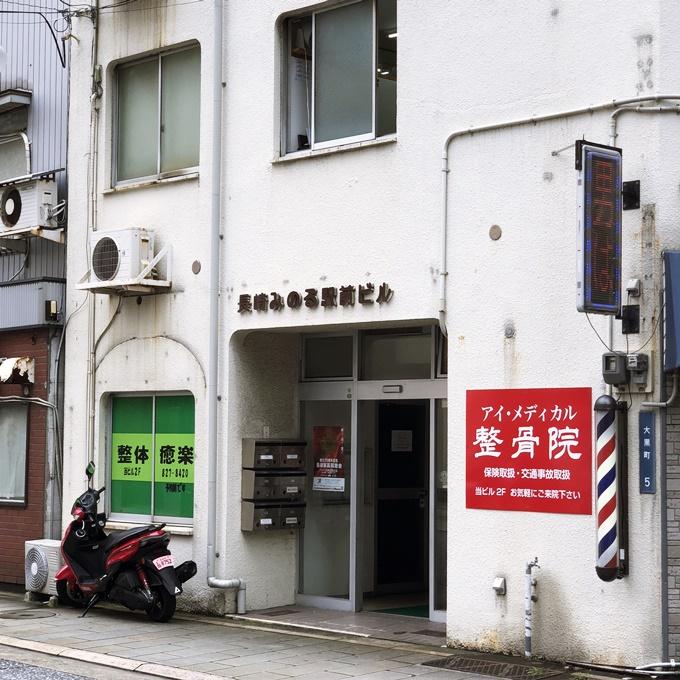 長崎市 整体癒楽本院