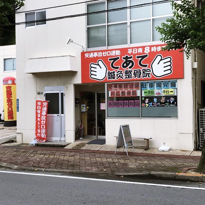 長崎市 てあて鍼灸整骨院