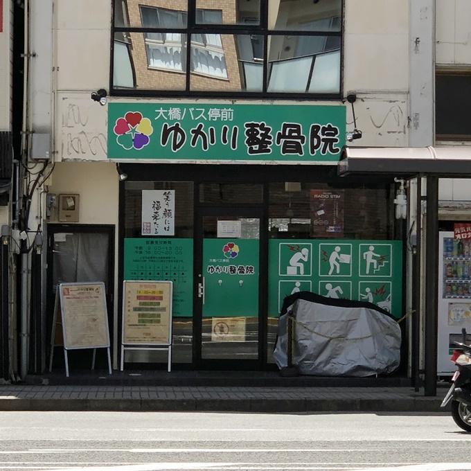 長崎市 ゆかり整骨院