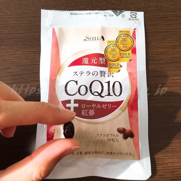 ステラの贅沢CoQ10