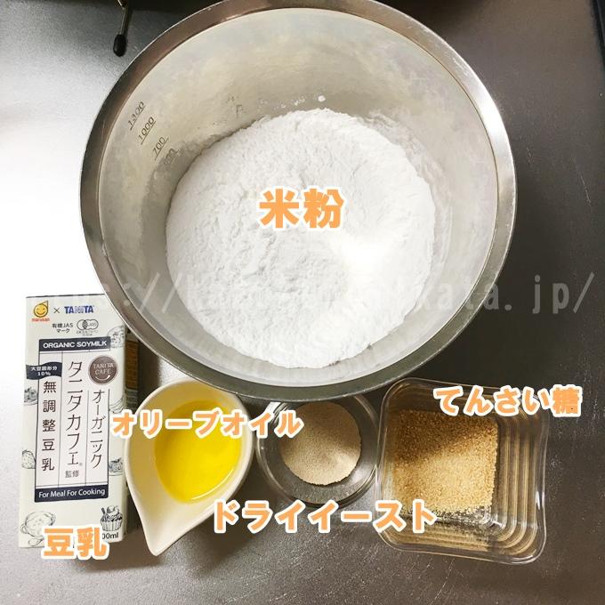 犬用手作り米粉パン材料