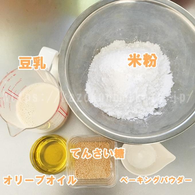 蒸しパン風ふんわり米粉マフィン材料