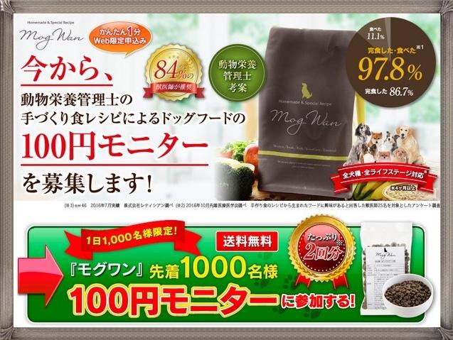 モグワンのお試し100円モニター